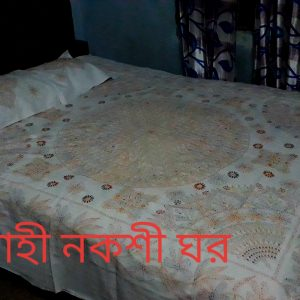 Best Nokshi Bed Sheet Wholesaler and Supplier from Bangladesh